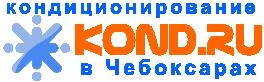 Кондиционирование в Чебоксарах: установка кондиционеров, сервис, ремонт и заправка кондиционеров - бытовых и промышленных. XKOND.RU, Чебоксары,